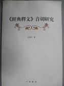 【書寶二手書T6/字典_NBD】《經典釋文》音切研究(繁體版)_沈建民
