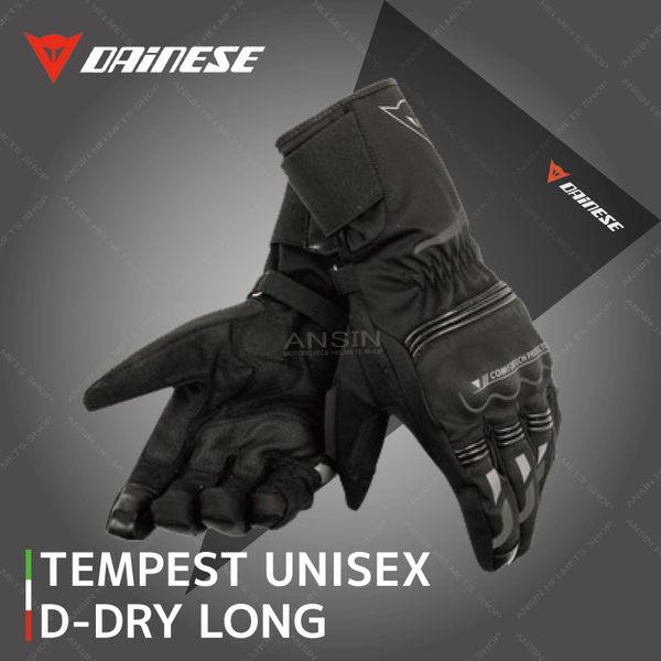 [中壢安信]義大利 DAINESE TEMPEST UNISEX D-DRY LONG 黑 防寒 防水 觸控 手套
