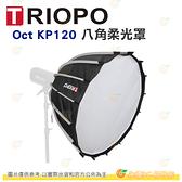捷寶 TRIOPO Oct KP120 八角柔光罩 120cm 公司貨 按鍵快摺傘式 無網格 Bowens保榮接座適用