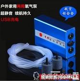 氧氣泵充電交直流兩用增氧泵小型金魚缸便攜式氧氣泵迷你型養魚打氧機爾碩
