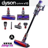 【建軍電器】Dyson 戴森 Cyclone V10 SV12 加強版 absolute 六吸頭 兩年保固