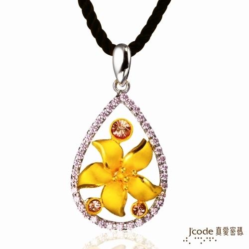 J'code真愛密碼 五月馨香 純金+純銀墜飾 送項鍊