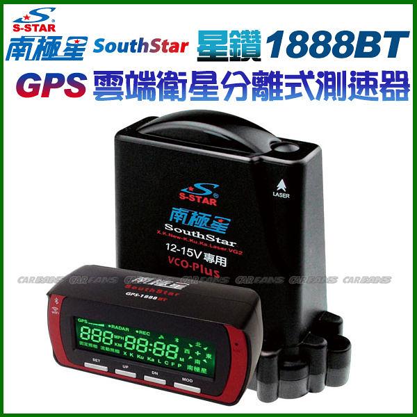 【愛車族購物網】南極星 GPS-1888BT 雲端衛星分離式測速器
