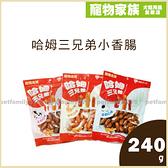 寵物家族-哈姆三兄弟小香腸240g-各口味可以選