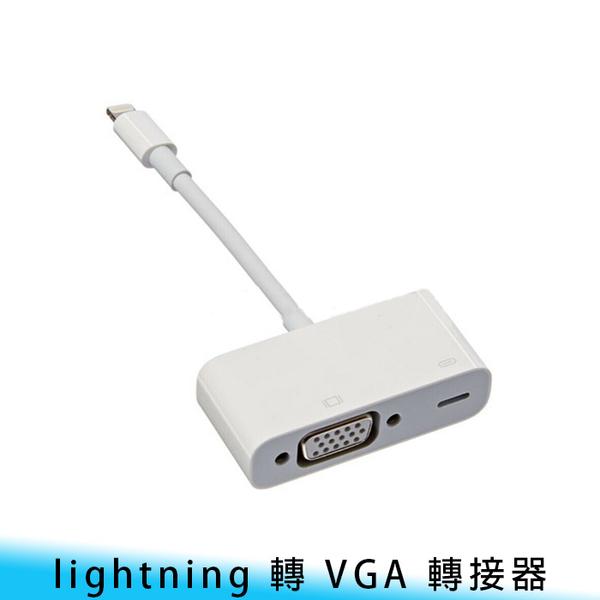 【妃航】音訊/影像/iPhone/lightning 轉 VGA 高清 手機/筆電/電視/投影器 轉接線 需供電