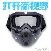 戶外滑雪護目鏡  騎行眼鏡男摩托車防風塵防刮 小艾時尚