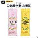 韓國 NO BRAND 冷熱沖泡飲 水果茶系列 檸檬紅茶 水蜜桃紅茶 14g 1包 隨身包 茶包 水果茶包 思考家