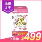 【任2件$499】日本味王 女用維生素B群+鐵(60粒)【小三美日】※禁空運