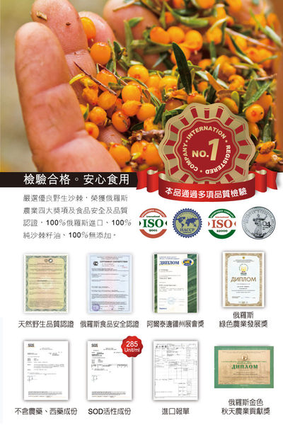100%頂級沙棘籽油500mg 軟膠囊 60顆/盒【媽媽藥妝】