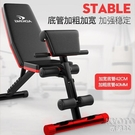 啞鈴凳仰臥起坐健身器材家用男輔助多功能腹肌板健身椅飛鳥臥推凳 快速出貨