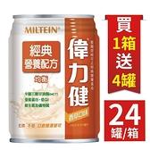 三多偉力健 經典營養配方(240mlx24罐箱)-買1箱贈4罐【富康活力藥局】