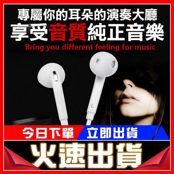 [24H 現貨快出] 多品牌通用耳機 iphone 6s 7/8/ix/ xs mas note  通用很多品牌的 耳機