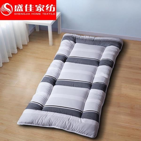 床墊 榻榻米床墊地墊可折疊打地鋪睡墊懶人學生床墊單人0.9m床宿舍加厚RM