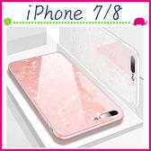 Apple iPhone8 4.7吋 Plus 5.5吋 貝殼紋背蓋 鋼化玻璃背板保護套 炫亮貝紋手機殼 全包邊手機套 保護殼