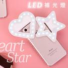 ✔3段LED美肌補光燈 ✔各種手機、平板適用 ✔充電式 ✔直播可用 ✔贈束口收納袋 ✔保固90天