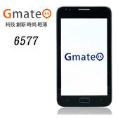 長江 Gmate 6577 螢幕5.2吋智慧型手機