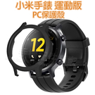 【PC殼】小米手錶 運動版 智慧手錶 硬殼/邊框包覆保護殼/保護套-ZW
