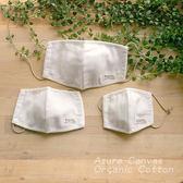 藍天畫布-100%有機棉 極細緻紗布口罩(幼兒款/小童款/大童款)