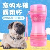狗狗外出水壺折疊狗碗兩用水糧杯寵物隨行杯便攜式戶外喂食喂水器 阿卡娜