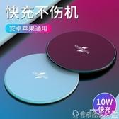 無線充電器 蘋果11無線充電器iPhone11Pro Max手機promax快充xs專用 爾碩 雙11