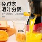 榨汁機家用水果全自動小型果蔬商用渣汁分離多功能原汁機炸果汁機ATF 夢幻小鎮