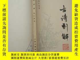二手書博民逛書店罕見古詩別解(書如圖)Y26286 徐仁甫 上海古籍出版社 出版