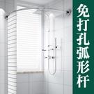 浴室防水浴簾套裝免打孔浴簾桿弧形淋浴衛生...