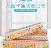 口琴木制兒童奧爾夫口琴彩色寶寶0-1-2-3歲音樂益智早教樂器DC388【歐爸生活館】