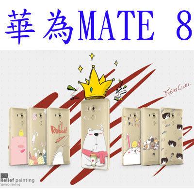 現貨 華為 MATE 8 透明彩繪手機軟套 Huawei 創意卡通保護套 手機殼