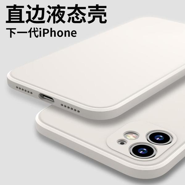 蘋果手機殼蘋果11手機殼iPhone8plus男x硅膠xr/7/8/plus防摔xsmax軟套12prom 風馳
