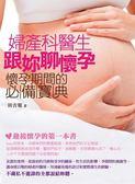 婦產科醫生跟妳聊懷孕:懷孕期間的必備寶典