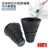 日本IRIS IC-FAC2除蟎機(大拍)集塵盒/過濾網-2入(CF-FS2) 副廠