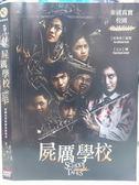 挖寶二手片-O04-088-正版DVD*泰片【屍厲學校】-泰國真實校園鬼話取材