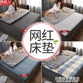 床墊加厚軟墊宿舍床褥子學生單人租房專用榻榻米海綿墊被地鋪睡墊 NMS名購新品