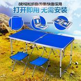 折疊桌擺攤桌地攤桌椅戶外便攜式鋁合金可折疊餐桌椅子廣告宣傳桌 IGO