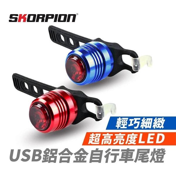 【南紡購物中心】【SKORPION Bikes】鋁合金 自行車警示燈 後燈 (USB充電)