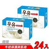 【24入超值組】韓國 MKH無窮花-牛奶保濕美肌皂 100g