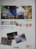 【書寶二手書T6/攝影_XDX】數位攝影的第一堂課_陳思豪