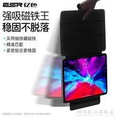 億色iPadPro保護套新款pro11英寸蘋果平板全面屏Ipod12.9殼帶筆槽智 科炫数位