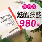 【大醫生技】左旋麩醯胺酸40包 $980...