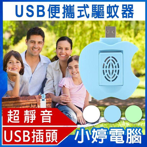 【24期零利率】全新 USB便攜式驅蚊器 贈2片蚊香/孕嬰/幼兒可用/無毒/無色/無味/無輻射/家用/旅行