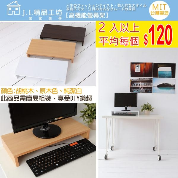 【JL精品工坊】高機能螢幕架(三色可選) 螢幕架/書桌/電腦桌/桌上架/桌鏡/主機
