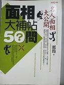【書寶二手書T5/養生_CTK】面相大補帖50問:名人面相大公開_邢筠