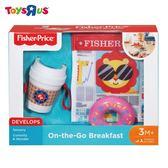玩具反斗城 FISHER PRICE 費雪帶著走早餐組