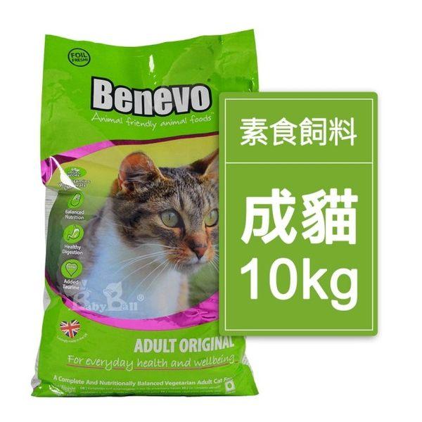 英國Benevo機能性純素貓糧10kg 頂級素食寵物飼料 ★Vegan 含植物源牛磺酸 螺旋藻 全素營養配方