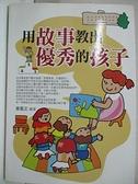 【書寶二手書T2/親子_IDW】用故事教出優秀的孩子_黃鳳文