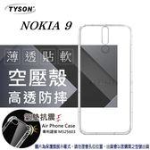 【愛瘋潮】諾基亞 Nokia 9  高透空壓殼 防摔殼 氣墊殼 軟殼 手機殼