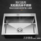 水槽 德國好太太不銹鋼水槽單槽 廚房洗菜盆加厚手工水池洗碗池台 艾莎嚴選