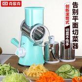 現貨 多功能切菜器手搖切絲器切片器滾筒切菜碎菜器廚房小工具切菜神器 NMS造物空間
