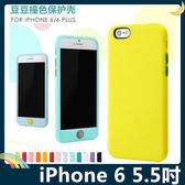 iPhone 6/6s Plus 5.5吋 豆豆撞色保護套 軟殼 馬卡龍糖果色 全包款 HOME鍵 矽膠套 手機套 手機殼